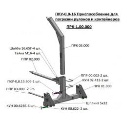 Приспособление для погрузки контейнеров и рулонов ПКУ-0,8-16