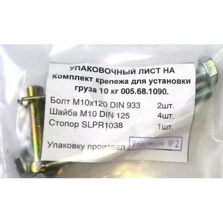 Комплект крепежа 005.68.1090 для установки груза 10кг