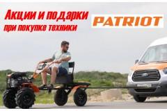 Акции и подарки при покупке техники Patriot