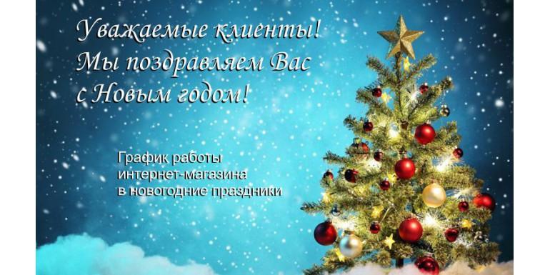 График работы Smarttractor.ru в новогодние праздники