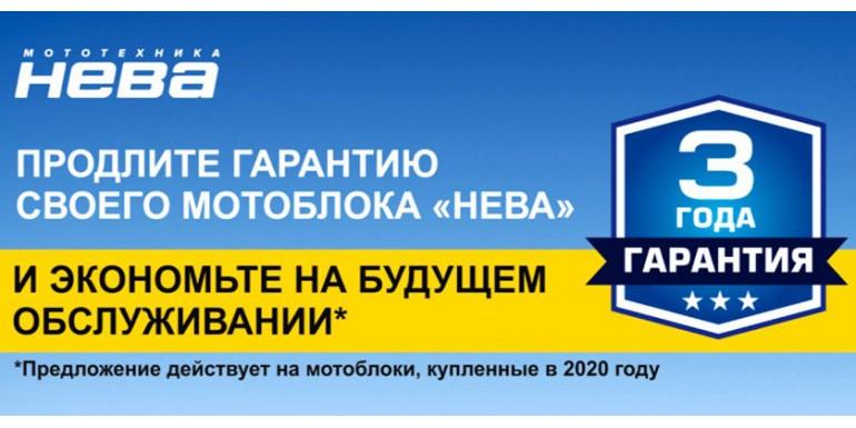 """Увеличение гарантийного срока на мотоблоки """"Нева"""""""