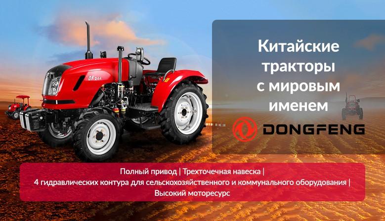 Мини-тракторы DongFeng