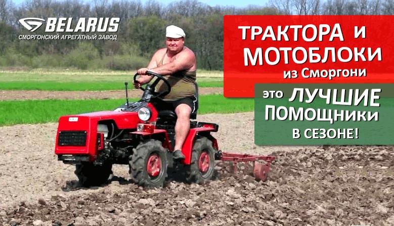 Минитракторы и мотоблоки БЕЛАРУС МТЗ - незаменимые помощники в сельском хозяйстве!